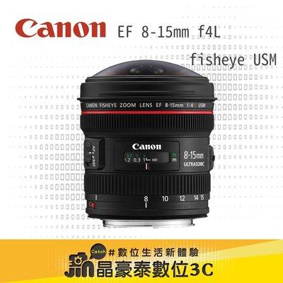 Canon EF 8-15 mm F 4 L Fisheye USM  魚眼 鏡頭 晶豪野3C 專業攝影 平輸 請先確認