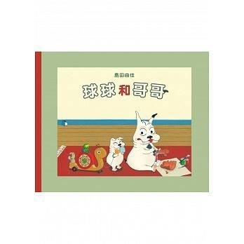 現貨【大衛】九童/繪本:島田由佳第五集-球球和哥哥
