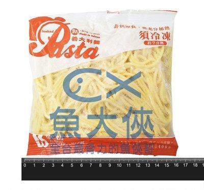 1B2B【魚大俠】FF171冷凍熟義大利麵(180g/片)杜蘭小麥