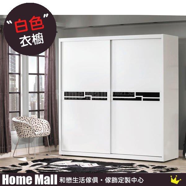 HOME MALL~布萊恩白色5X7尺衣櫥 $16800~(雙北市免運費)5T