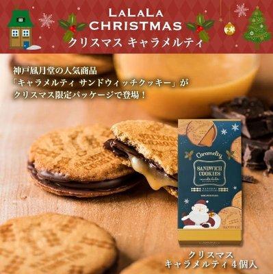 ST小旺舖    聖誕節禮盒   日本神戶風月堂  焦糖奶油乾   Xmas  キャラメルティ 4入 夾心焦糖巧克力餅乾