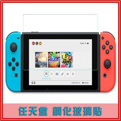 Switch lite 任天堂 鋼化膜 Nintendo 螢幕玻璃貼 NS保護貼 玻璃貼 保護貼 藍光 霧面 【E71】
