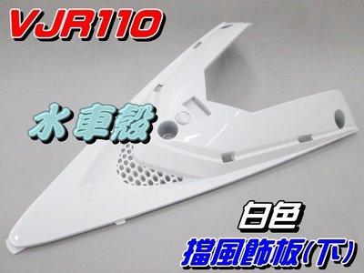 【水車殼】光陽 VJR110 擋風飾板(下) 白色 $155元 VJR100 小盾板 前頂蓋 飾板 小盾牌 VJR