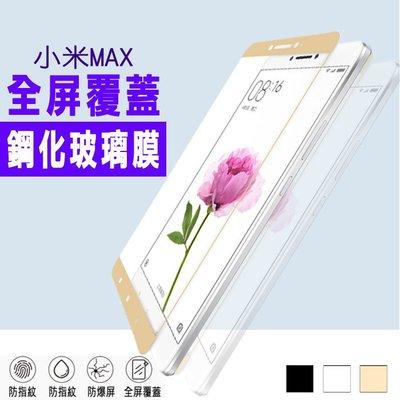 6.44吋小米Max滿版鋼化玻璃保護貼MIUI小米Max強化玻璃全屏幕手機螢幕保貼