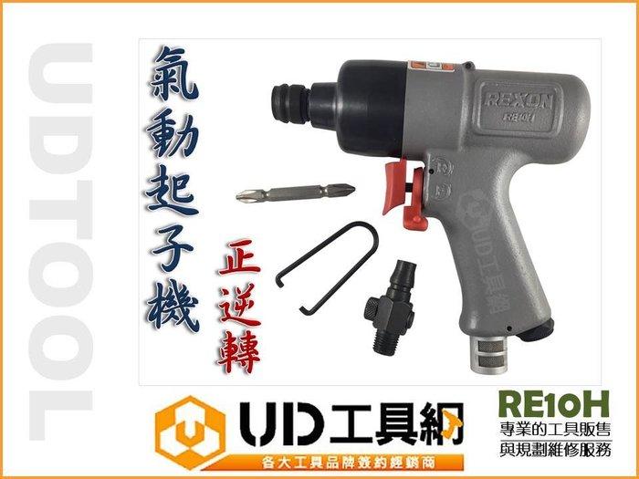 @UD工具網@ 台灣力山 槍型 氣動起子機 8000 正逆轉 RE10H 槍型起子機 氣動槍型起子機 1/4吋牙口