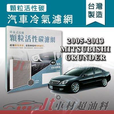 Jt車材 - 蜂巢式活性碳冷氣濾網 - 三菱 MITSUBISHI GRANDER 2005-2013年 有效吸除異味