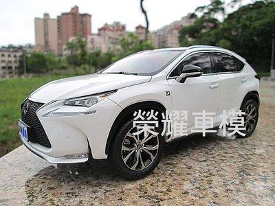 榮耀車模 個人化汽車模型製作 訂製 凌志 LEXUS NX200t AWD F-Sport NX300h SUV CUV