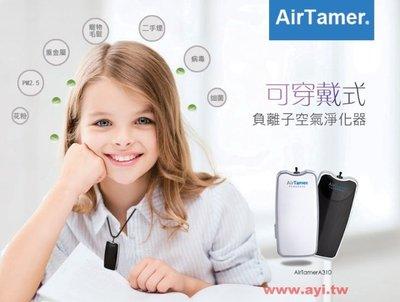 現貨 台灣公司貨 美國AirTamer 隨身空氣淨化器 A310 Travel Air Purifier 可充電