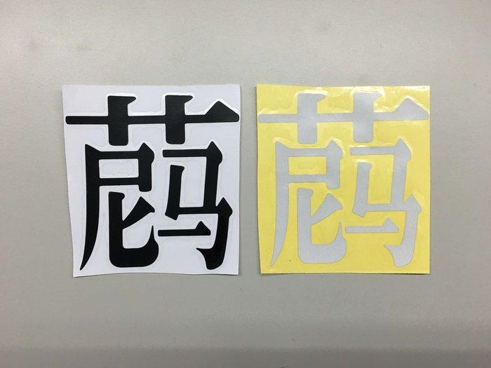 【SPSP】草尼馬 草泥馬 文字貼紙 汽車貼紙/機車貼紙/車身貼紙/後擋貼紙/反光貼紙/玻璃裝飾/玻璃貼紙/裝飾貼紙