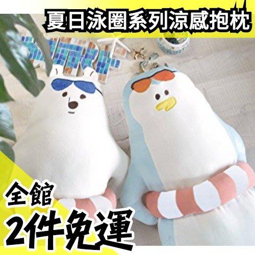 【泳圈白熊 60cm】空運 日本 接觸冷感 涼感 抱枕夏天抗熱降溫 涼快消暑 夏日泳圈 娃娃玩偶禮物【水貨碼頭】