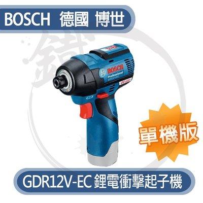 *小鐵五金*BOSCH GDR12V-EC 無刷鋰電衝擊起子機 單機版*GDR10.8V-EC取代款