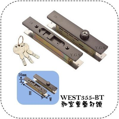 Y.G.S~鎖系列~WEST355-BT日本進口和室重疊勾鎖 (含稅)