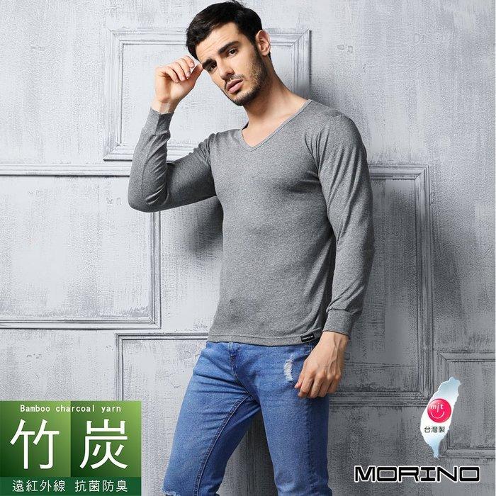 【MORINO摩力諾】竹炭紗 長袖T恤 V領衫(超值2件組)免運