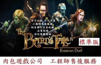 PC版 肉包遊戲 冰城傳奇 IV 標準版 STEAM The Bard's Tale IV: Barrows Deep