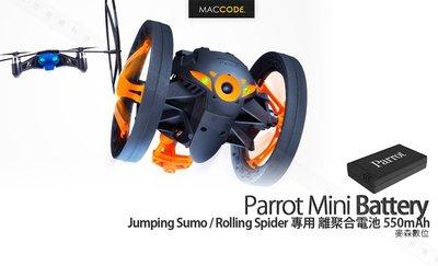 Parrot 原廠 Jumping Sumo / Rolling Spider 專用 離聚合電池 550mAh