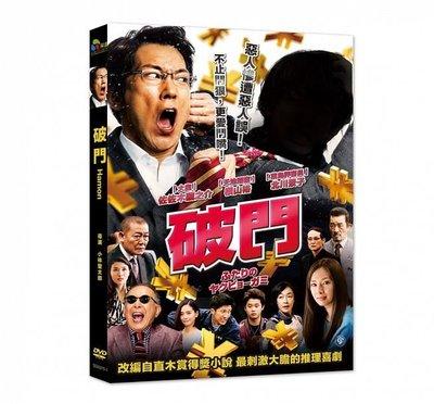 合友唱片 面交 自取 破門 DVD HAMON:Yakuza Boogie