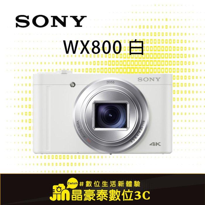 8/11前買就送原電 SONY DSC-WX800 公司貨 3吋觸控 翻轉螢幕 白色 高雄 晶豪泰3C