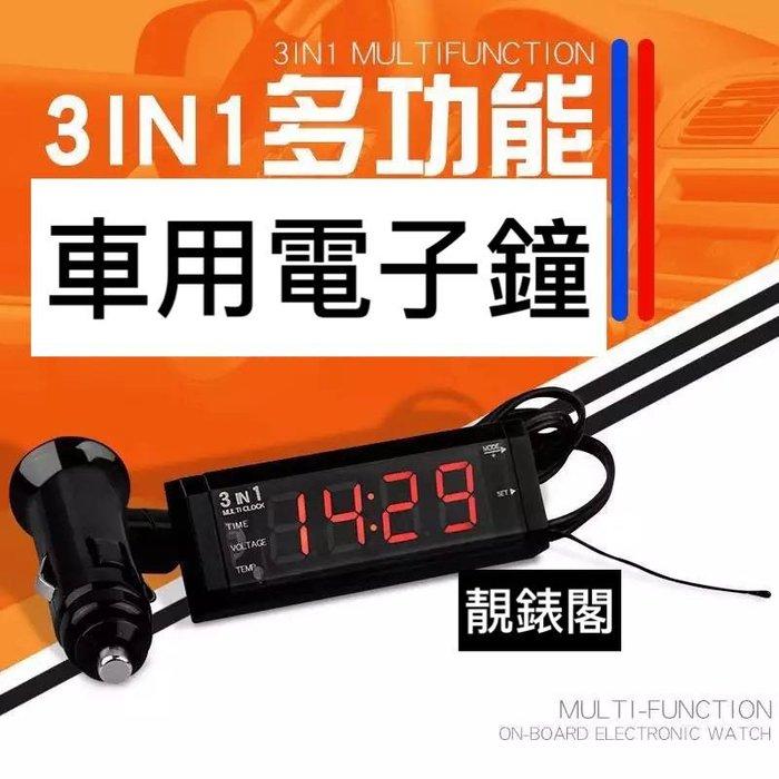 [靚錶閣]多功能汽車專用LED電子鐘/時間、電壓、車室溫度