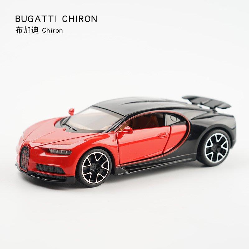 玩具車合金布加迪Chiron奇龍跑車模型仿真汽車中控擺件聲光回力兒童玩具