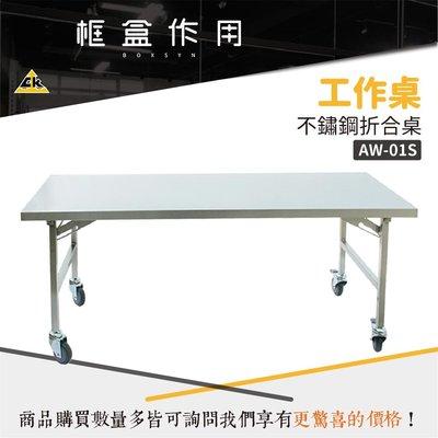品質保證 開店必備! 不鏽鋼折合桌 AW-01S 耐重桌 廚房桌 工具車 移動車 餐車