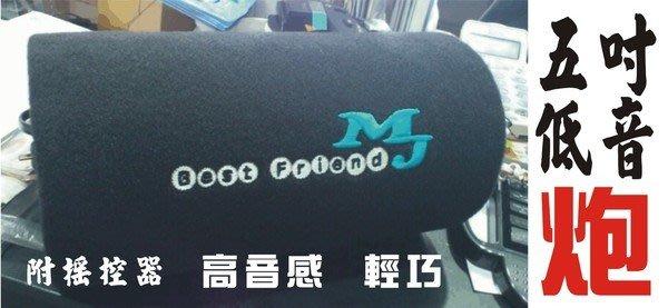 5MJ 5吋 重低音可調單體喇叭 可放MP3 2G 外接 IPHONE 4G 手機 IPAD2也可使用 3D usb 10合1