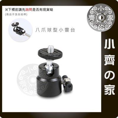 迷你型 標準1/4螺絲口 球型雲台 可接 DC數位相機 閃光燈 章魚腳架 三腳架 手機夾 自拍棒 小齊的家