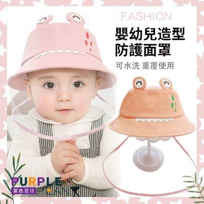 【紫色星球】嬰幼兒專用防護面罩 防飛沫 風沙【P1222】防噴濺 防疫用品 有效阻隔病毒 可戴式防護帽 嬰幼童帽子