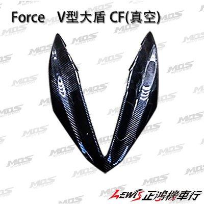 正鴻機車行 FORCE V型大盾 CF 真空 MOS 卡夢 CARBON 大盾牌 面板飾蓋 貼片 貼式 碳纖維