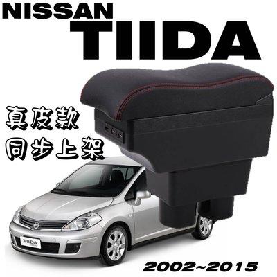 【皮老闆】Nissan TIIDA 波浪款中央扶手 扶手箱 中央扶手置杯架 中央扶手 車充 置杯架 車用中央扶手