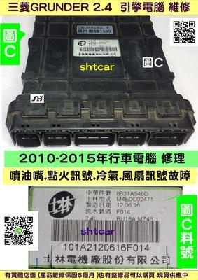 三菱 GRUNDER 2.4 引擎電腦維修 2009-   8631A546D ECM ECU 行車電腦 修理 圖C