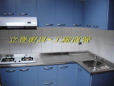 立登廚具~[L型系統廚櫃]*白鐵檯面*V313門板*[含兩機]*工廠直營*