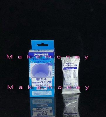 TIGER虎牌 PKS-0120 檸檬酸洗淨劑 電器熱水瓶內容器專用洗淨劑 公司貨