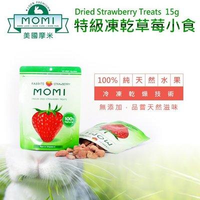 SNOW的家【訂購】 美國摩米 MOMI 特級凍乾草莓小食15g 100%天然無添加 兔零食 (13920024