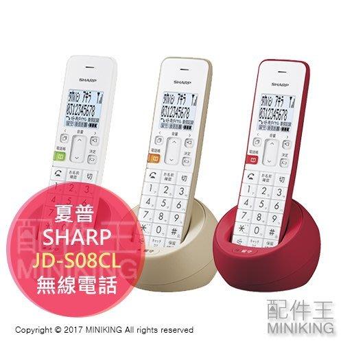 【配件王】日本代購 SHARP 夏普 JD-S08CL 家用 無線電話 三色 單子機 單機