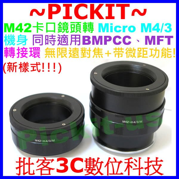 無限遠對焦+微距近攝 M42 Zeiss Pentax 鏡頭轉 Micro M 4/3 M43 M4/3 機身轉接環