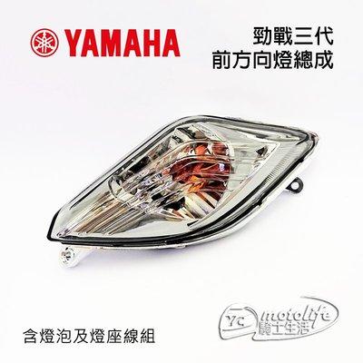 YC騎士生活_YAMAHA山葉原廠 新勁戰 三代 前 方向燈 總成 方向燈殼組 含燈泡燈座 勁戰 3代 單顆裝 1MS