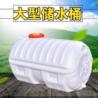 #桶#食品級臥式圓桶大容量塑料桶圓形蓄水桶100L帶蓋存水桶水箱儲水桶#儲水桶#大號#塑膠桶#家用