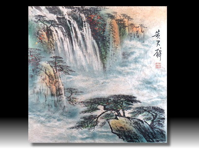 【 金王記拍寶網 】S963  名家款 水墨山水圖 手繪半印刷山水書畫一張 罕見 稀少~