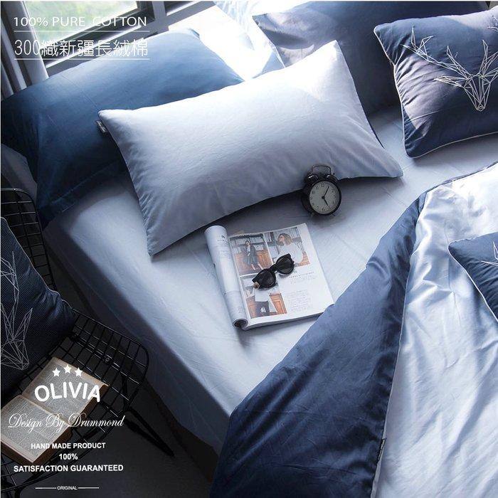 【OLIVIA 】300織新疆長絨棉 【淺灰藍x海松藍】  標準雙人床包被套四件組   台灣製