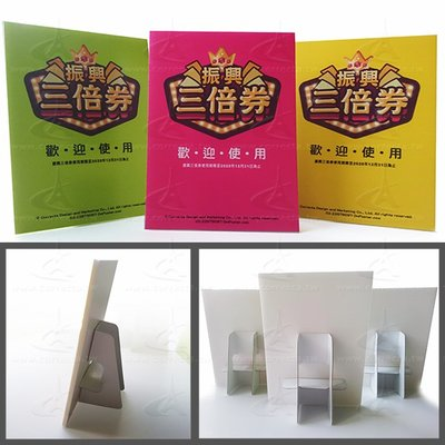 【三杯券立牌】合成板桌牌或吊牌(20x15cm),適用於櫃台、店面促銷、玻璃門窗、牆壁、磁磚等吊掛(可刷卡,三.倍.券)