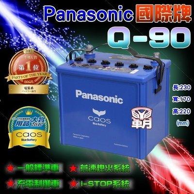 【中壢電池】日本一 Q90 國際牌 Q85 汽車電池 I-STOP 起停系統 馬自達 3 6 CX-3 CX-5 速霸陸