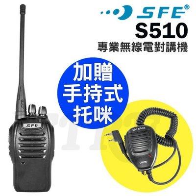 《實體店面》【贈手持托咪】SFE S510 防水防摔 業務型 無線電對講機 自動省電功能 大型活動指定機 S-510