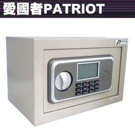 【皓翔居家安全館】愛國者電子密碼保險箱(20LB)