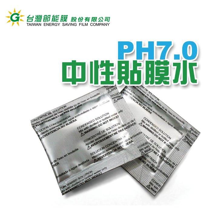 專業中性貼膜水 3 c.c.(兩入裝)/台灣節能膜