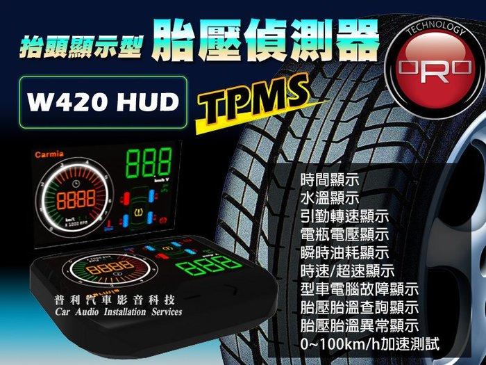普利汽車影音科技 ORO W420 TPMS CARMIA HUD 抬頭顯示型胎壓偵測器 OBDII  MIT台灣製造