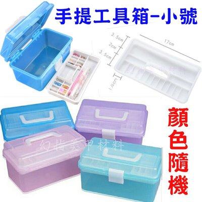 完美美甲美甲 美甲工具盒 塑膠收納盒 整理箱化妝箱 雙層 手提工具箱~小號~顏色