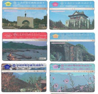 {集郵家}~電話卡 風景系列電話卡 舊卡 