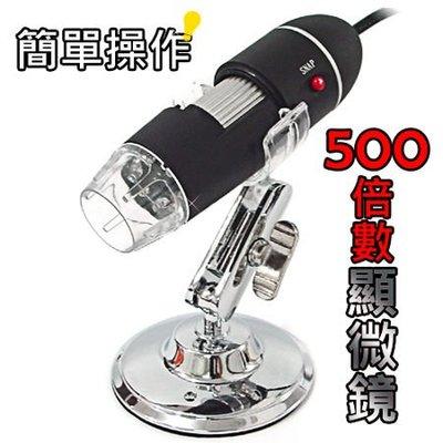 50~500倍全 簡單操作 可微調燈光 LED USB隨插即用 電子顯微鏡 送校正尺