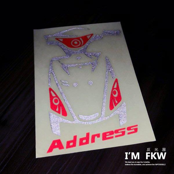 Address 機車車型貼紙 機車反光貼紙 設計師手繪款 車型貼 防水耐曬高亮度 反光屋FKW