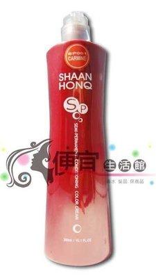 便宜生活館【燙染劑】  SP001洋紅護髮霜  300ml  免雙氧水護髮染挑染